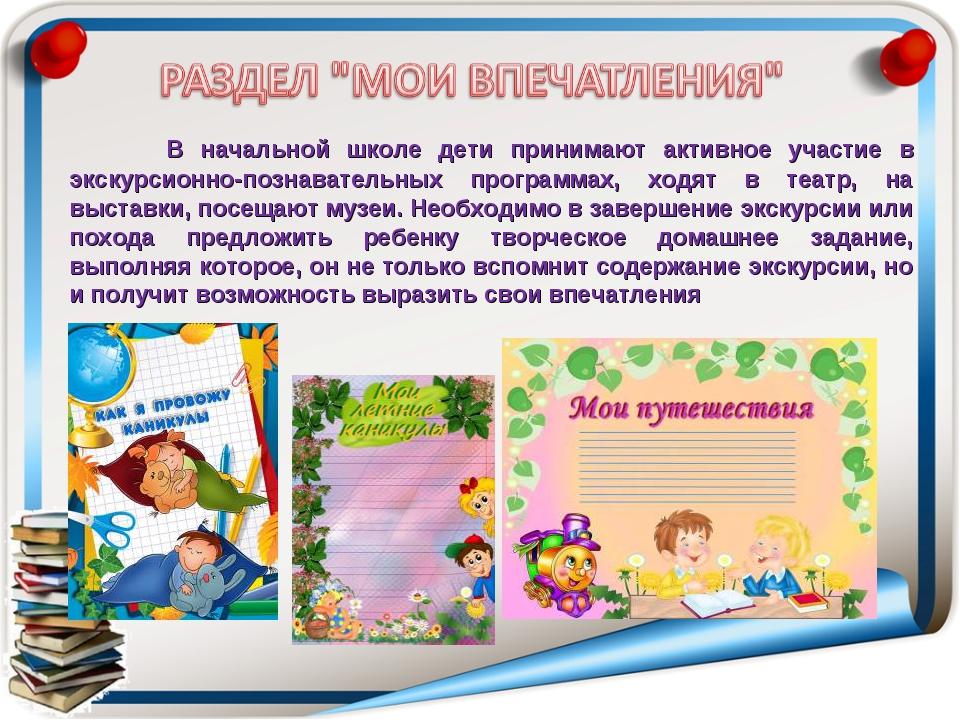 В начальной школе дети принимают активное участие в экскурсионно-познаватель...