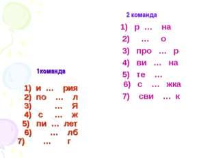 1команда 1) и … рия 2) по … л 3) … Я 4) с … ж 5) пи … лет 6) … лб 7) … г 2 к