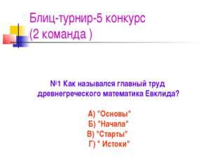 Блиц-турнир-5 конкурс (2 команда ) №1 Как назывался главный труд древнегречес