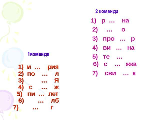 1команда 1) и … рия 2) по … л 3) … Я 4) с … ж 5) пи … лет 6) … лб 7) … г 2 к...
