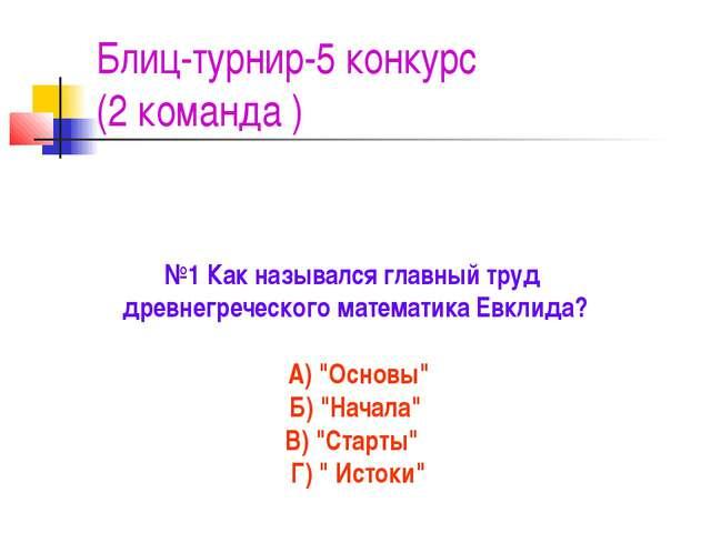 Блиц-турнир-5 конкурс (2 команда ) №1 Как назывался главный труд древнегречес...