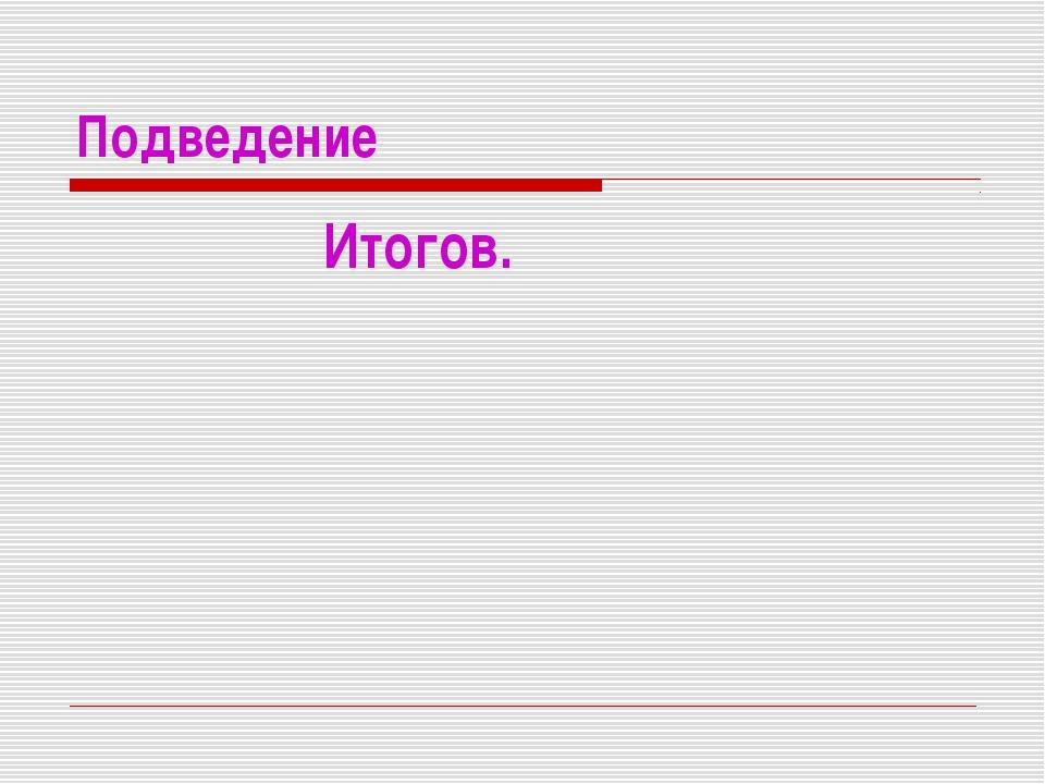 Подведение Итогов.
