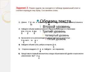 Задание 2. Решив задачи, вы находите в таблице правильный ответ и соответству