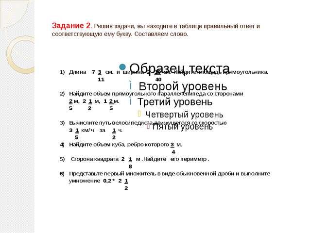 Задание 2. Решив задачи, вы находите в таблице правильный ответ и соответству...