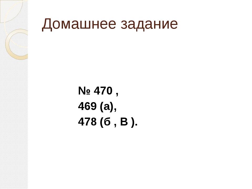 Домашнее задание № 470 , 469 (а), 478 (б , В ).