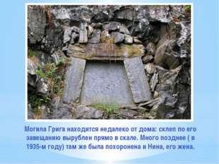 Могила Грига находится недалеко от дома: склеп по его завещанию вырублен прям