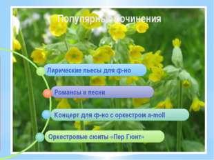 Популярные сочинения Лирические пьесы для ф-но Романсы и песни Концерт для ф-