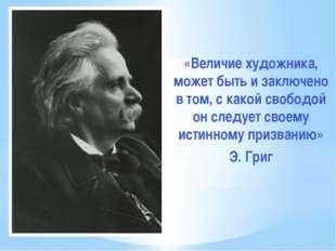 «Величие художника, может быть и заключено в том, с какой свободой он следует