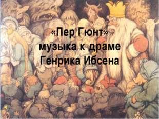 «Пер Гюнт» музыка к драме Генрика Ибсена