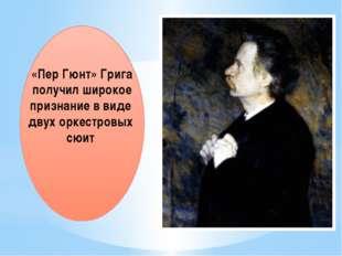 «Пер Гюнт» Грига получил широкое признание в виде двух оркестровых сюит