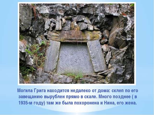 Могила Грига находится недалеко от дома: склеп по его завещанию вырублен прям...