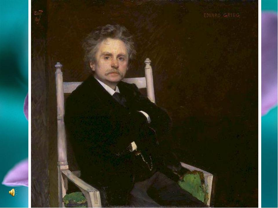 Эдвард Григ – певец Норвегии Эдвард Григ (1843 – 1907)