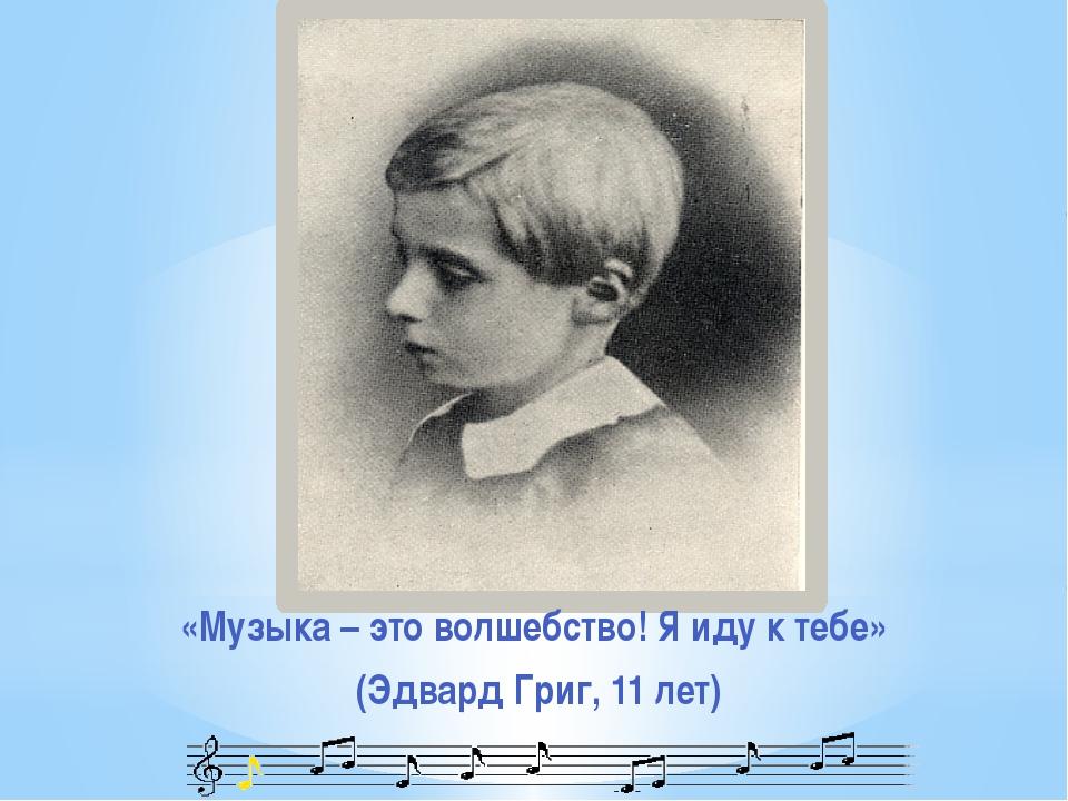 «Музыка – это волшебство! Я иду к тебе» (Эдвард Григ, 11 лет)