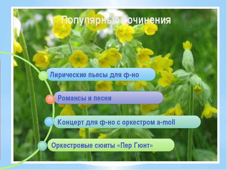 Популярные сочинения Лирические пьесы для ф-но Романсы и песни Концерт для ф-...