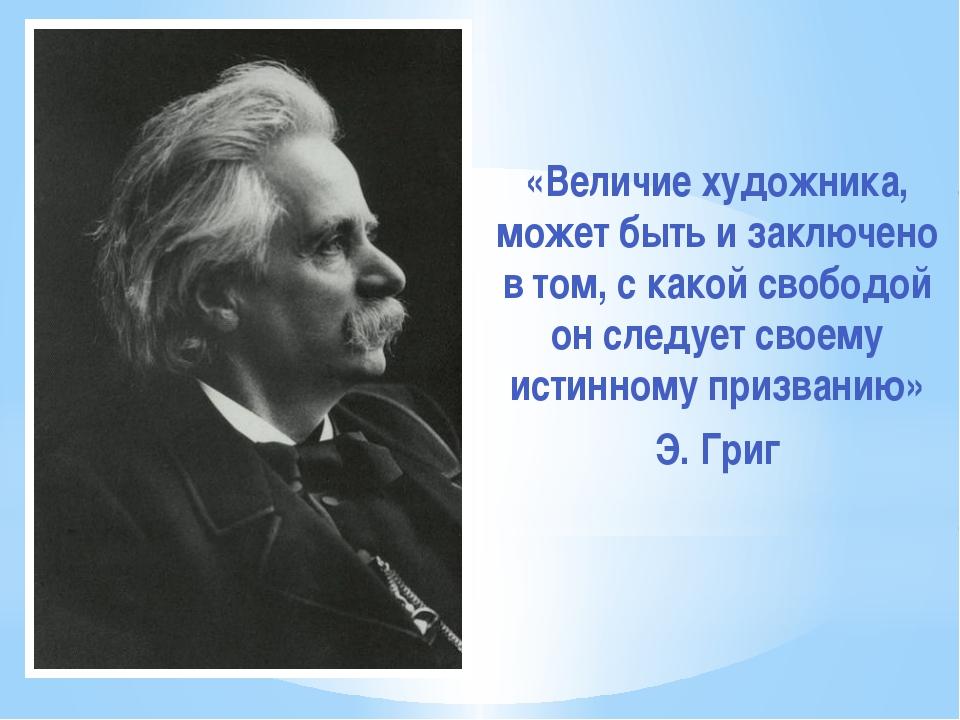 «Величие художника, может быть и заключено в том, с какой свободой он следует...