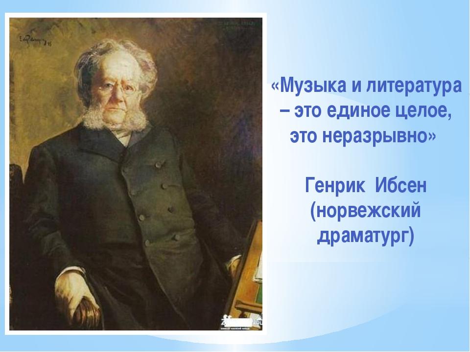 «Музыка и литература – это единое целое, это неразрывно» Генрик Ибсен (норвеж...