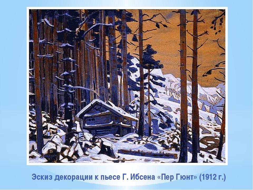 Эскиз декорации к пьесе Г. Ибсена «Пер Гюнт» (1912 г.)