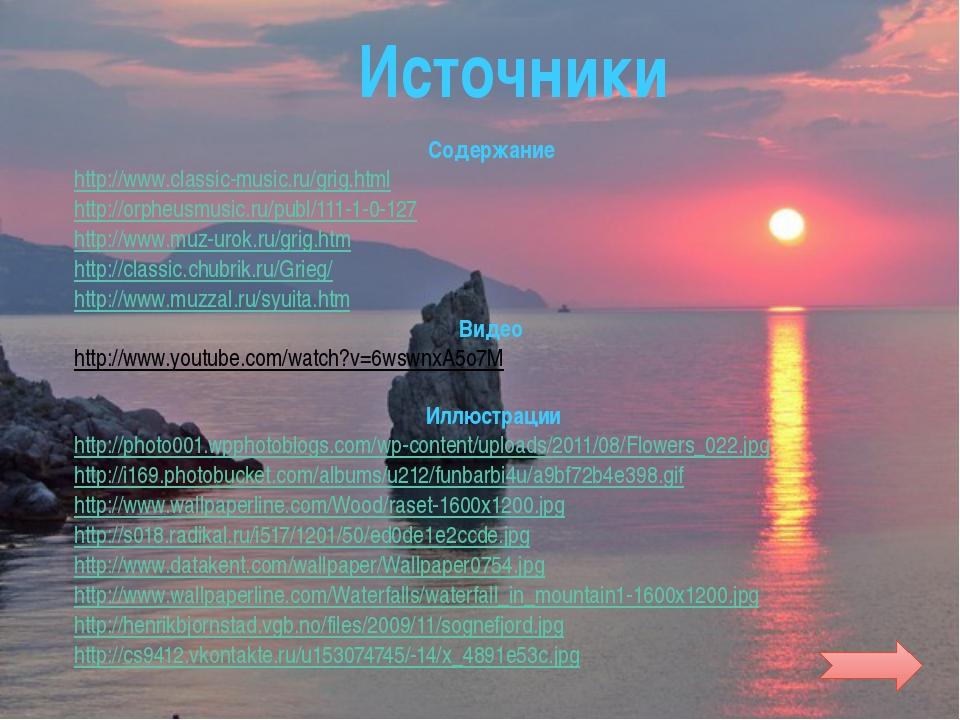 Источники Содержание http://www.classic-music.ru/grig.html http://orpheusmusi...