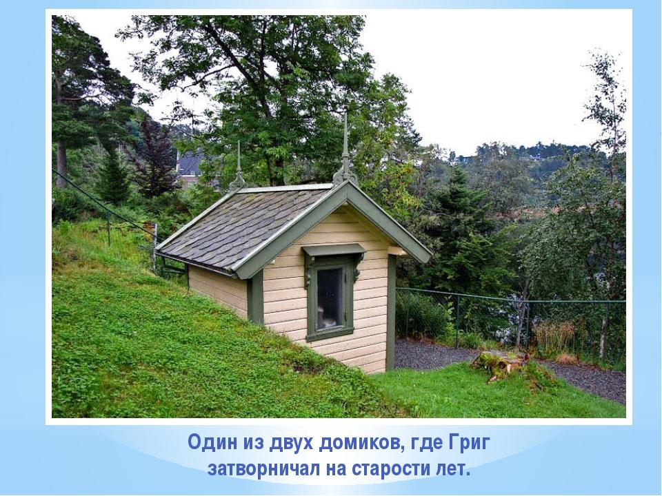 Один из двух домиков, где Григ затворничал на старости лет.
