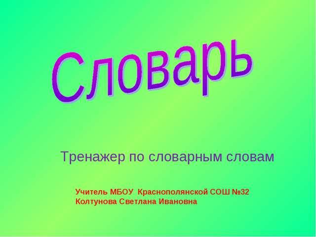Учитель МБОУ Краснополянской СОШ №32 Колтунова Светлана Ивановна Тренажер по...