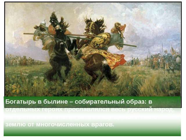 Богатырь в былине – собирательный образ: в отдельных героях прославлялся вес...