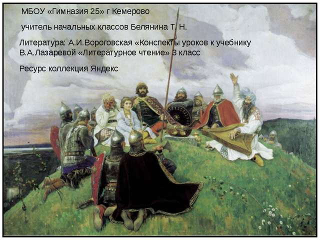 МБОУ «Гимназия 25» г Кемерово учитель начальных классов Белянина Т. Н. Литер...