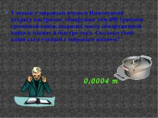 Ученый с мировым именем Иннокентий открыл кастрюлю, обнаружил там 400 граммов