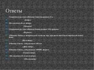 Старинная русская единица ёмкости равная 12л. (Ведро) Миллионная доля метра.