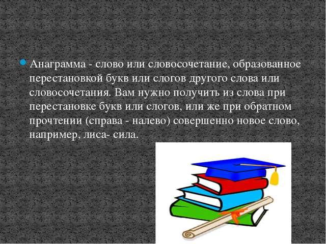 Анаграмма - слово или словосочетание, образованное перестановкой букв или сл...