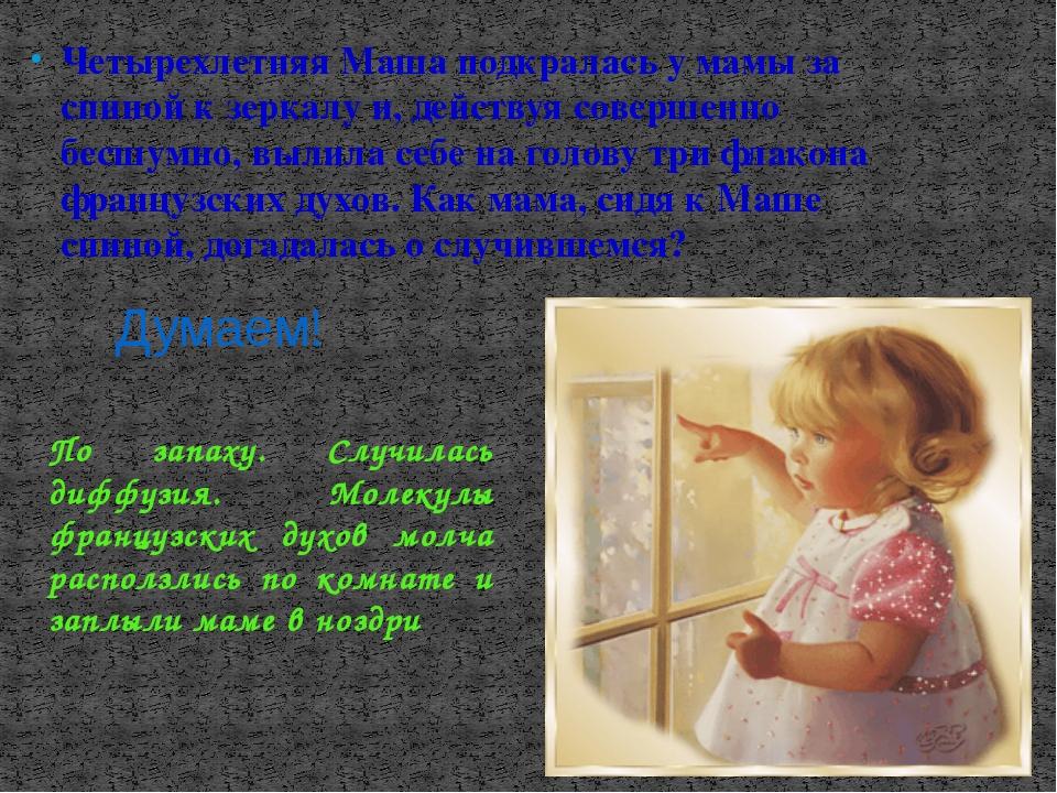 Четырехлетняя Маша подкралась у мамы за спиной к зеркалу и, действуя совершен...