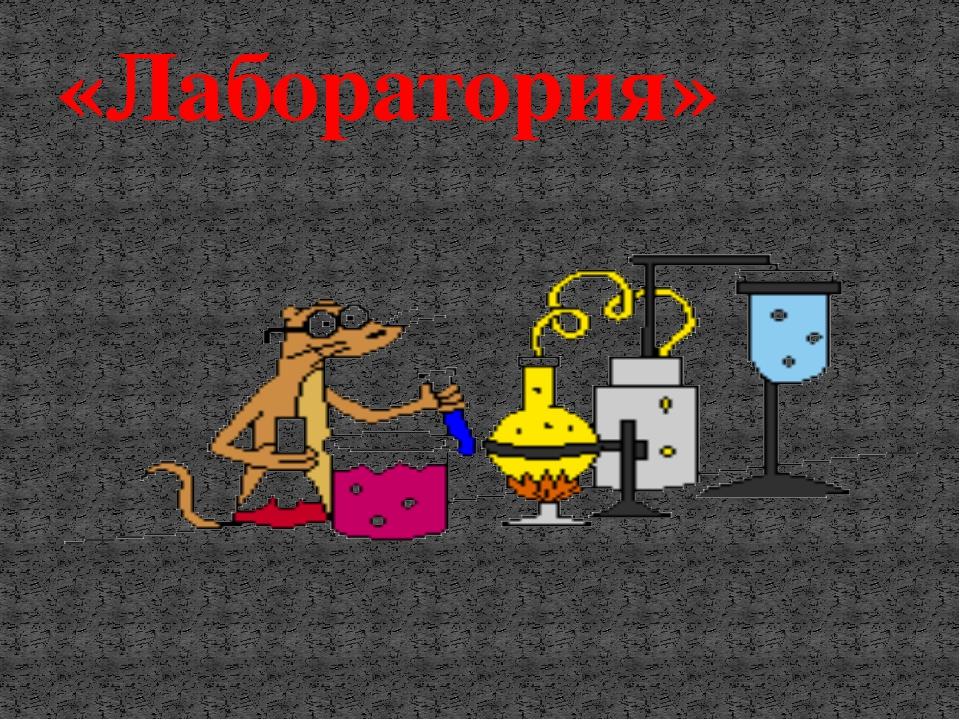 «Лаборатория»
