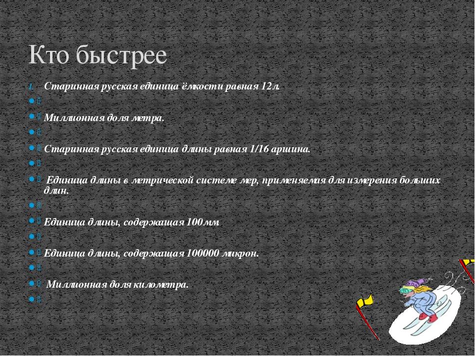 Старинная русская единица ёмкости равная 12л. Миллионная доля метра. Старинна...