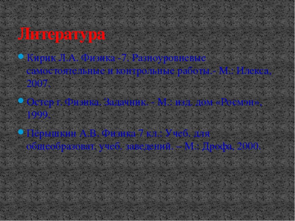 Кирик Л.А. Физика -7. Разноуровневые самостоятельные и контрольные работы.- М...