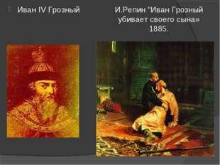 """Иван IV Грозный И.Репин """"Иван Грозный убивает своего сына» 1885."""