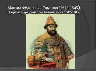 Михаил Фёдорович Романов (1613-1645). Первый царь династии Романовых ( 1613-1