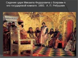 Сидение царя Михаила Федоровича с боярами в его государевой комнате. 1893. А.