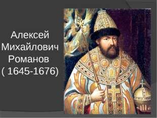Алексей Михайлович Романов ( 1645-1676)