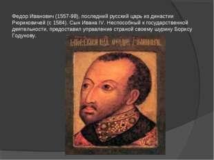 Федор Иванович (1557-98), последний русский царь из династии Рюриковичей (с 1