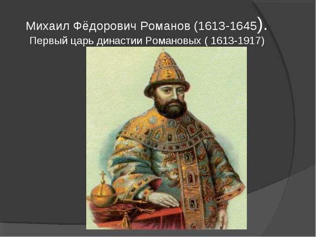 Михаил Фёдорович Романов (1613-1645). Первый царь династии Романовых ( 1613-1...