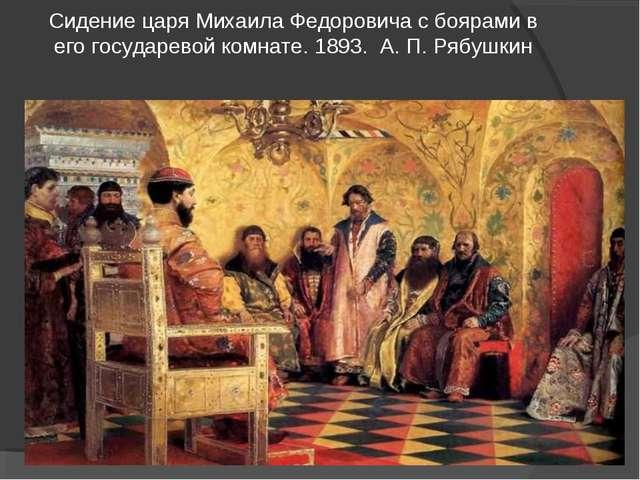 Сидение царя Михаила Федоровича с боярами в его государевой комнате. 1893. А....