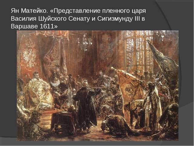 Ян Матейко. «Представление пленного царя Василия Шуйского Сенату и Сигизмунду...