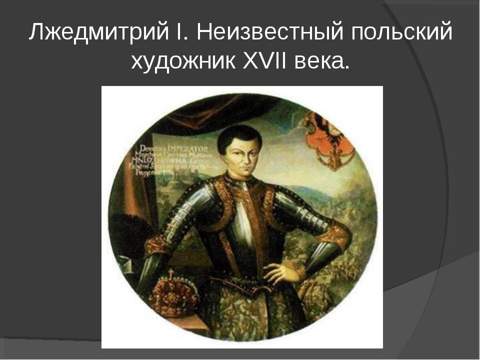 Лжедмитрий I. Неизвестный польский художник XVII века.