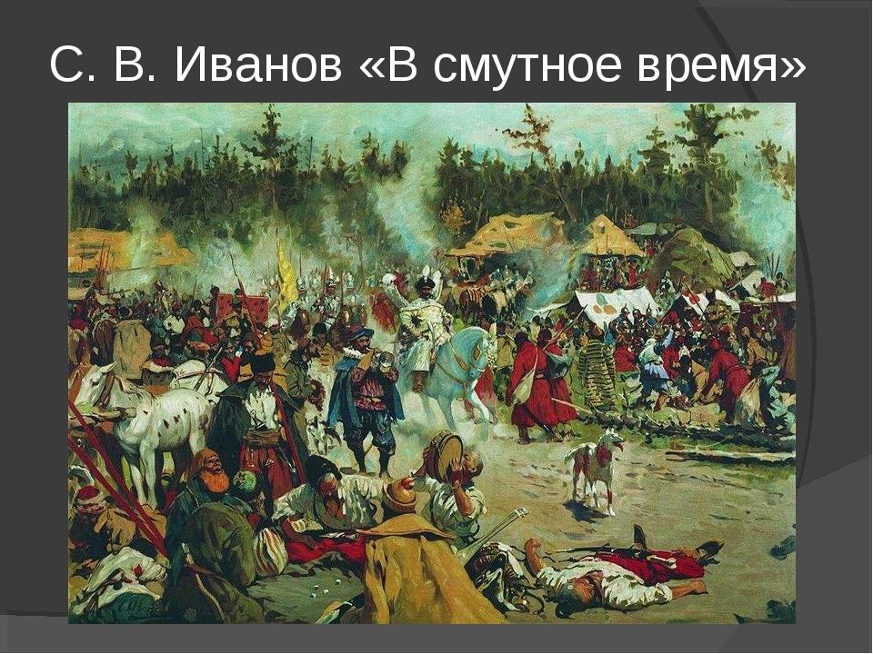 С. В. Иванов «В смутное время»