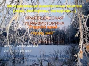 Интерактивные внеклассные занятия (игры, викторины, экскурсии…) КРАЕВЕДЧЕСКА