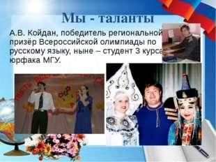 Мы - таланты А.В. Койдан, победитель региональной и призёр Всероссийской олим