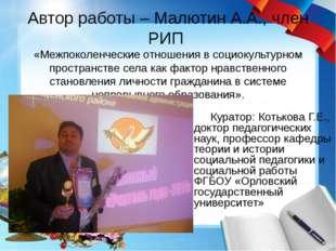 Автор работы – Малютин А.А., член РИП «Межпоколенческие отношения в социокуль