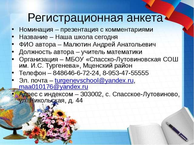 Регистрационная анкета Номинация – презентация с комментариями Название – Наш...