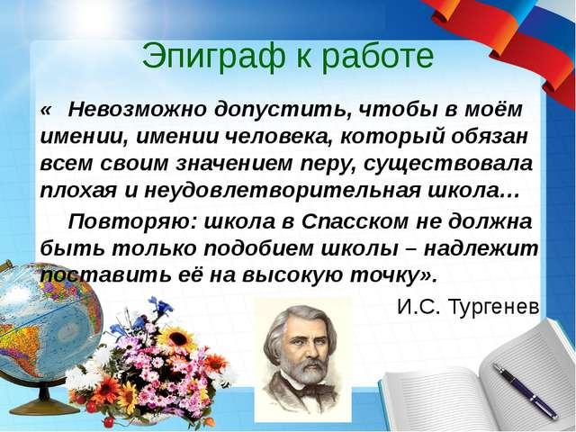 Эпиграф к работе «Невозможно допустить, чтобы в моём имении, имении человека...
