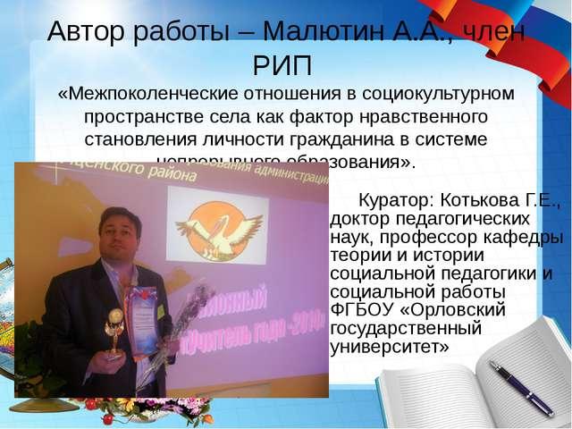 Автор работы – Малютин А.А., член РИП «Межпоколенческие отношения в социокуль...