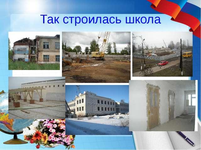 Так строилась школа